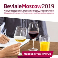 WE INVITE YOU TO THE BEVERAGE EXHIBITION BEVIALE 2019